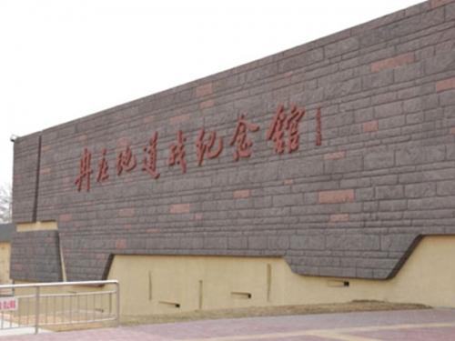 河北红色培训冉庄地道战纪念馆